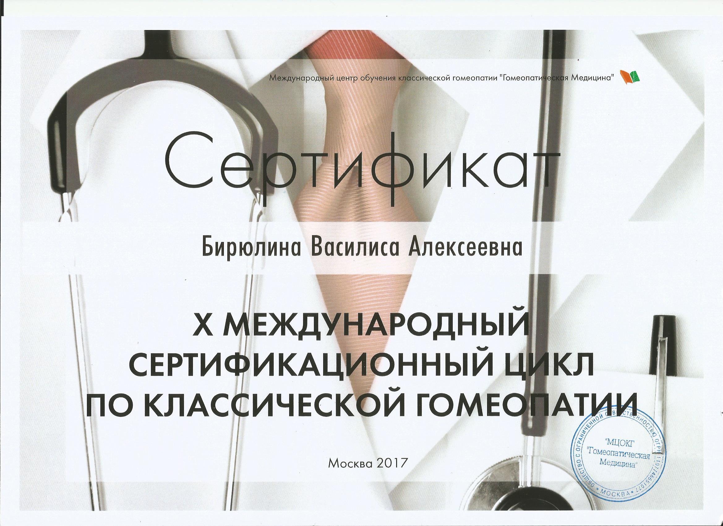 Сертификат по гомеопатии 2017 год