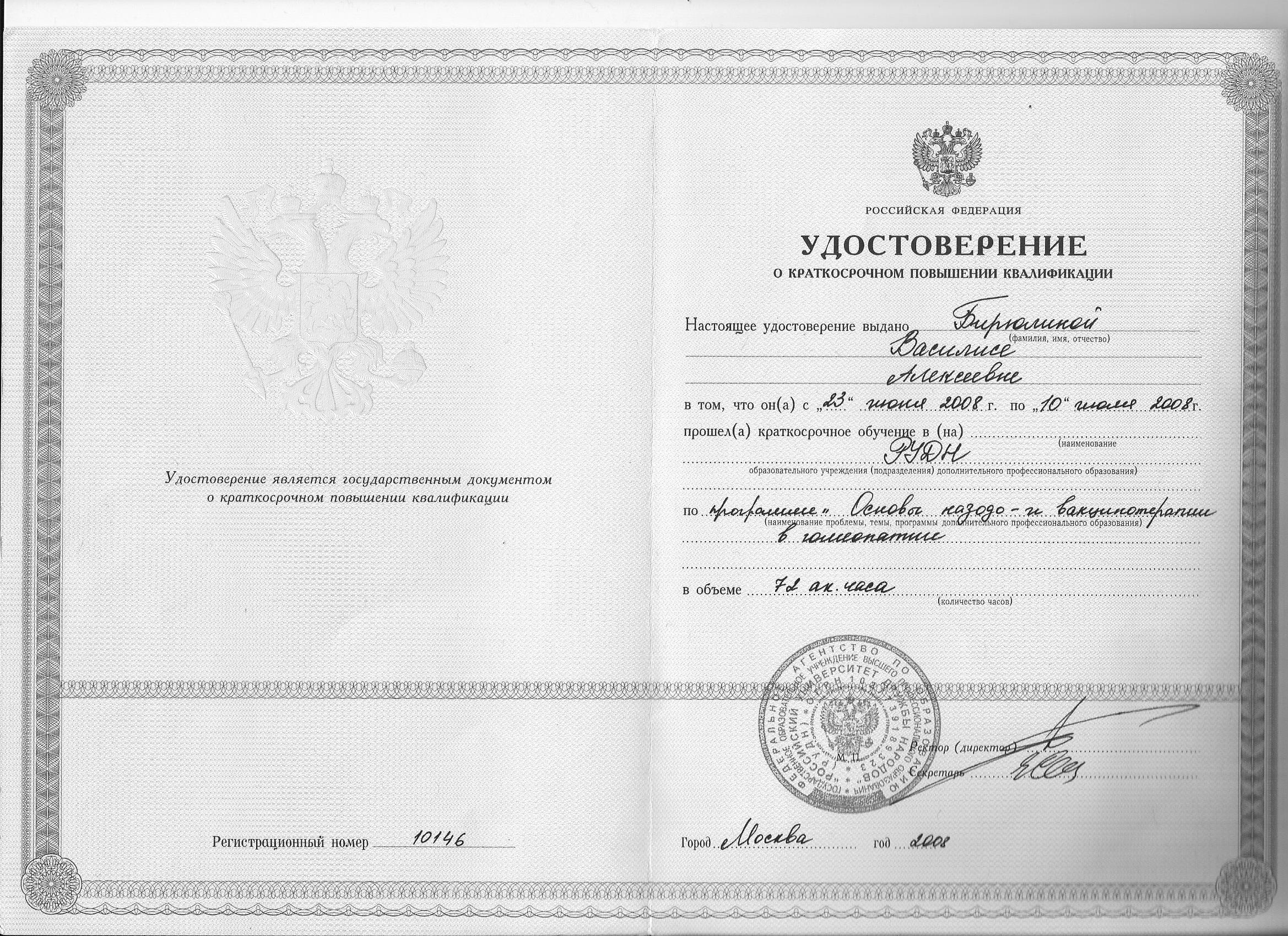 Удостоверение о повышении квалификации по назодотерапии