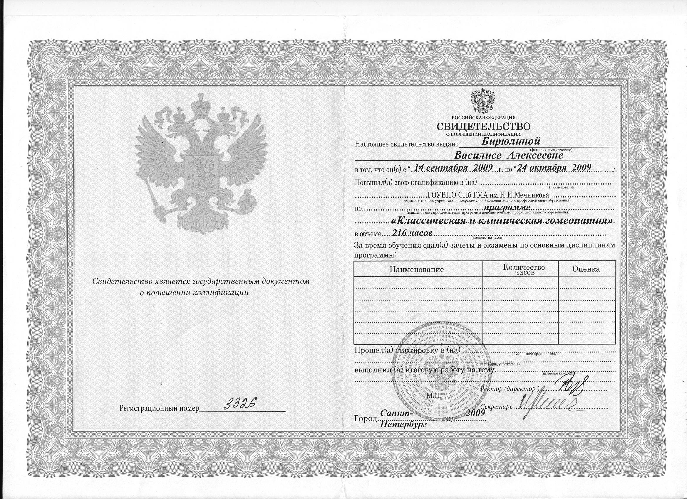 Удостоверение о повышение квалификации по гомеопатии