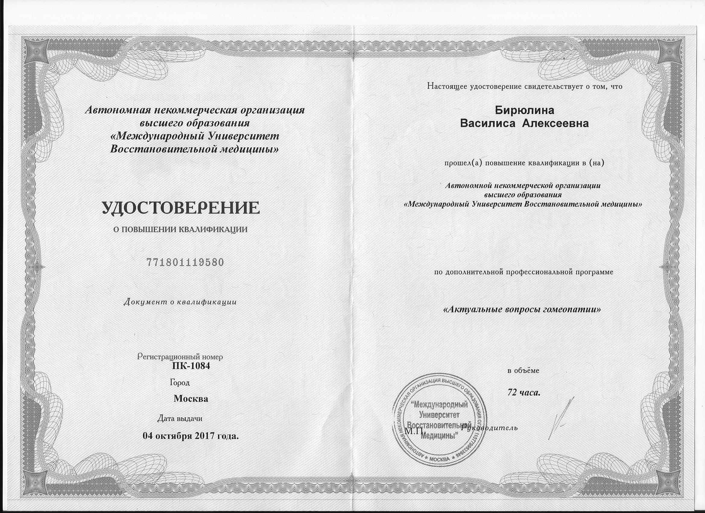 Удостоверение по повышению квалификации по гомеопатии